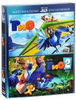 Рио + Рио 2 в 3D и 2D