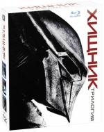 Хищник: Трилогия (3 Blu-ray)