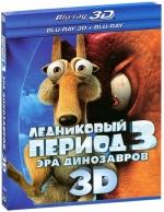 Ледниковый период 3. Эра динозавров 3D + Blu-ray 2D
