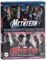 Мстители + Мстители: Эра Альтрона (2 Blu-ray)