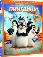 Пингвины Мадагаскара 3D