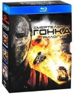 Смертельная гонка: трилогия (3 Blu-ray)