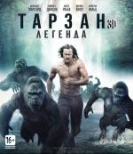 Тарзан Легенда 3D + 2D