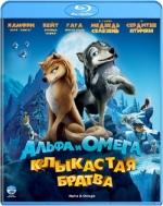 Альфа и Омега: Клыкастая братва (Blu-ray)