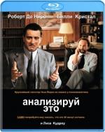 Анализируй это (Blu-ray)