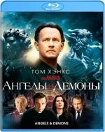 Ангелы и демоны (Blu-ray)