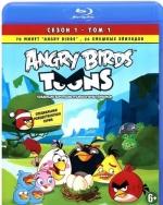 Злые птички - Angry Birds Toons: Сезон 1, том 1