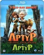 Артур и война двух миров / Артур и минипуты (2 Blu-ray)