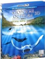 Азорские острова: Часть 1: Акулы, киты, манты 3D и 2D