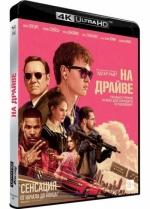 На драйве (4K UHD Blu-ray)