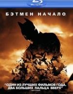 Бэтмен: Начало (Blu-ray)