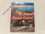 BBC: Дикий Китай. Часть 2 (Blu-ray)