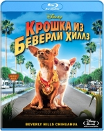 Крошка из Беверли Хиллз (Blu-ray)