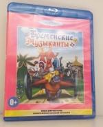 Бременские музыканты: Сборник мультфильмов (Blu-ray)