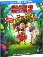 Облачно, возможны осадки в виде фрикаделек 2: Месть ГМО 3D и 2D (2 Blu-ray)