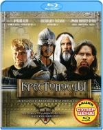 Крестоносцы (Blu-ray)