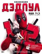 Дэдпул 1+ 2. Коллекционное издание (3 Blu-ray)