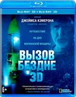 Вызов бездне 3D и 2D (Blu-ray)