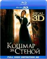 Кошмар за стеной 3D (Blu-ray)