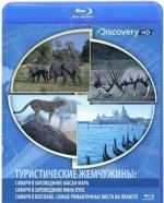 Discovery: Туристические жемчужины. Диск 1