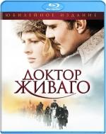Доктор Живаго. Юбилейное издание (Blu-ray)