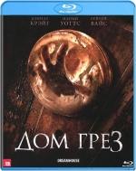 Дом грёз (Blu-ray)