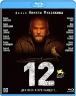 Двенадцать (Blu-ray)