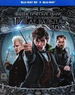 Фантастические твари: преступления Грин-де-Вальда (3D Blu-ray)