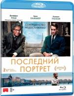 Последний портрет (Blu-ray)