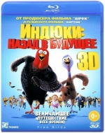 Индюки: Назад в будущее 3D (Blu-ray)