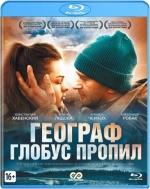 Географ глобус пропил (Blu-ray)