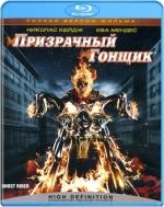 Призрачный гонщик (Blu-ray)