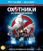 Охотники за привидениями 3D и 2D (Blu-ray)