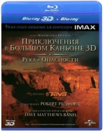 Приключение в Большом каньоне 3D: Река в опасности (Blu-ray)