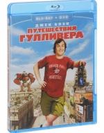 Путешествия Гулливера (Blu-ray + DVD)