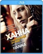 Ханна: Совершенное оружие (Blu-ray)