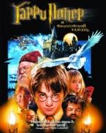 Гарри Поттер и философский камень (Blu-ray)