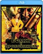 Бомж с дробовиком (Blu-ray)