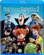 Монстры На Каникулах 2 (Blu-ray)