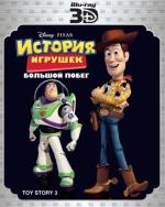 История игрушек 3: Большой побег Real 3D + Blu-ray 2D