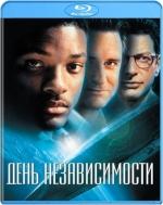 День независимости (Blu-ray)