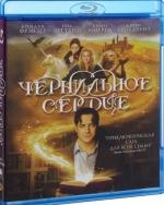 Чернильное сердце (Blu-ray)