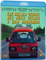 Как Витька Чеснок вез Леху Штыря в дом инвалидов (Blu-ray)