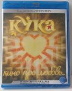 Кука (Blu-ray)