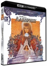 Лабиринт (4K UHD Blu-ray)