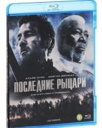 Последние рыцари (Blu-ray)