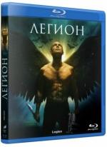 Легион (Blu-ray)