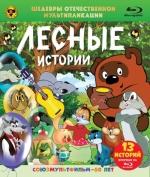 Лесные истории: Сборник мультфильмов