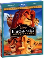 Король Лев 2: Гордость Симбы (Blu-ray + DVD)