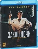 Закон ночи (Blu-ray)